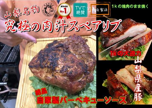 山梨名物「究極の肉汁スペアリブ」1Kg
