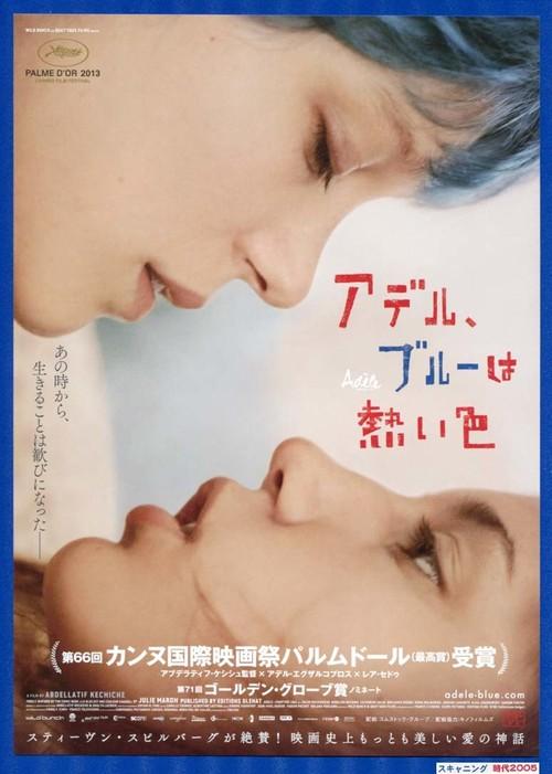アデル、ブルーは熱い色(1)