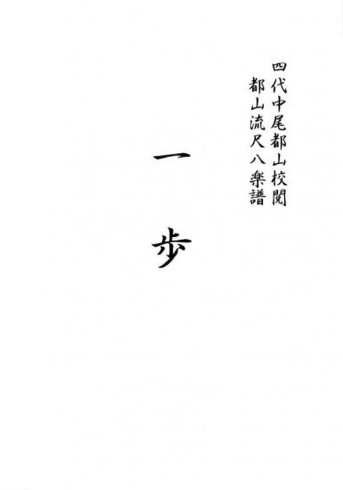 T32i146 一歩(尺八/福井康山/尺八/都山式譜)