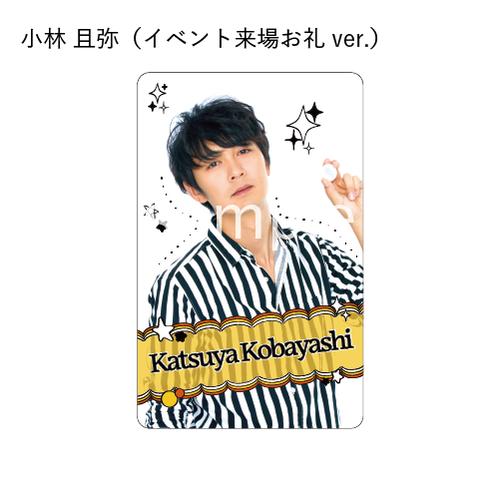 猫のひたいほどワイド 37card(小林且弥)
