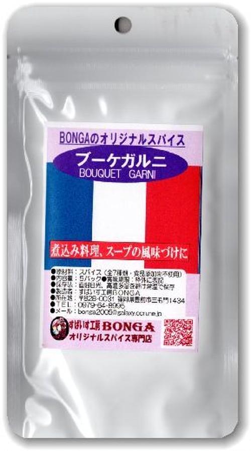 「ブーケガルニ・パック」BONGAブレンド(5パック入り)