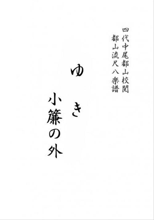 T32i153 ゆき/小簾の外(尺八/峰崎勾当/楽譜)