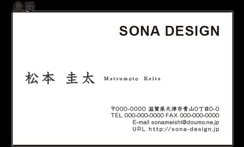 ビジネス両面名刺・シンプル 018 100枚