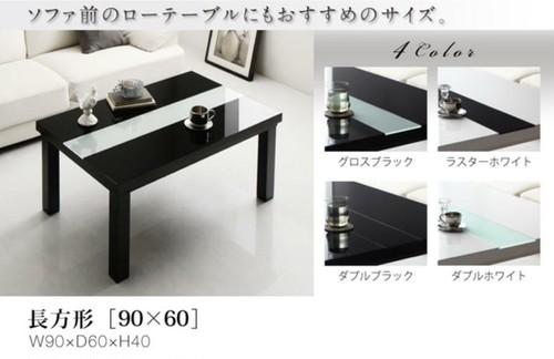 【長方形 90×60cm】鏡面仕上げ アーバンモダンデザインこたつテーブル VADIT バディット 500042484