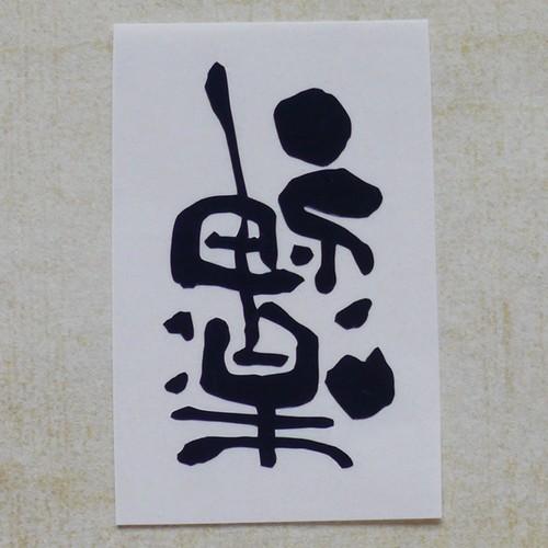 アイロンプリント神楽ゆる文字:紺