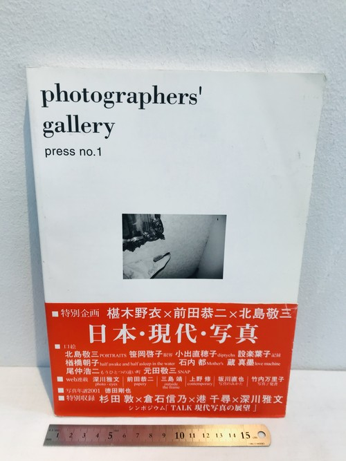 photographs' gallery  press no.1