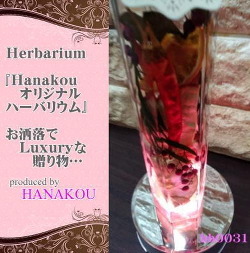 (Hb0031)Hanakou オリジナル ハーバリウム