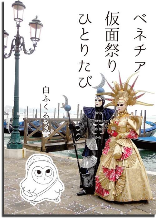 ベネチア仮面祭りひとりたび