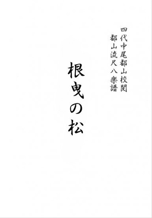 T32i210 根曳の松(尺八/三津橋勾当/楽譜)