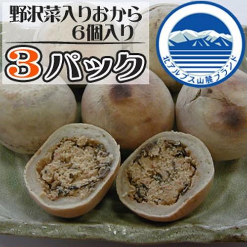 灰焼きおやき 野沢菜入りおから (6個入り)3パック