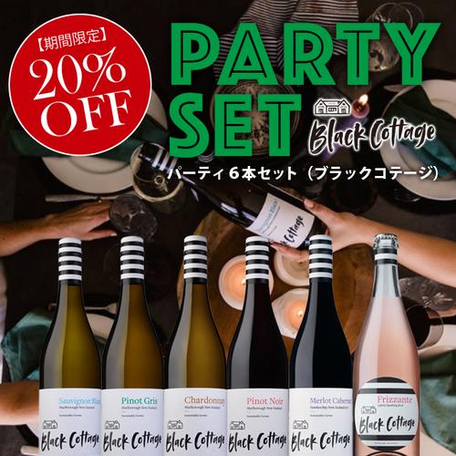 Party 6 Pieces Set (Black Cottage) / パーティ6本セット(ブラックコテージ)