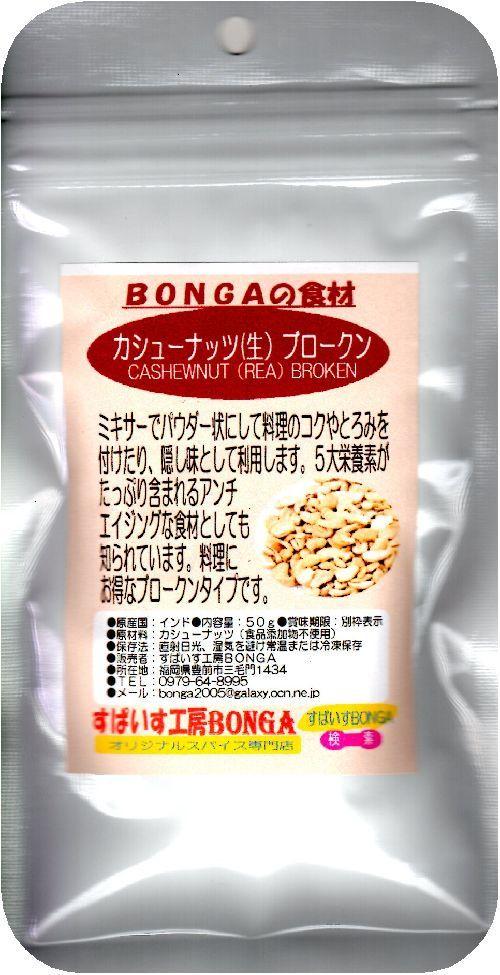 「カシューナッツブロークン(生)」BONGAの食材【50g】うんちく付き