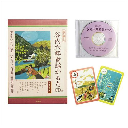 谷内六郎童謡かるた CD付(K004)