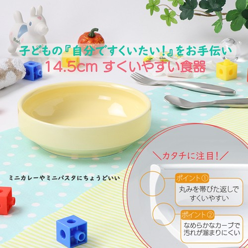 14.5cm すくいやすい食器 強化磁器 ノア カフェ【1714-6250】