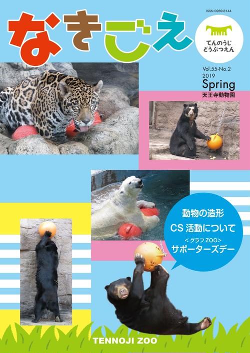 天王寺動物園情報誌~なきごえ~2019年4月「春号」