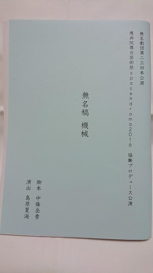 【台本】無名縞 機械