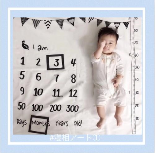 寝相アート① 100日 祝い 誕生日 記念日 出産祝い 赤ちゃん 新生児 ブランケット