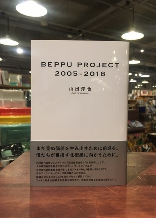 【BOOK】BEPPU PROJECT 2005-2018