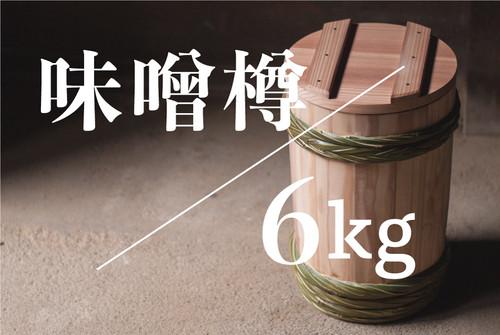 味噌樽 6kg