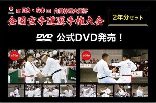 【DVD】2大会セット  第59回大会決勝集・第60回大会 総合版