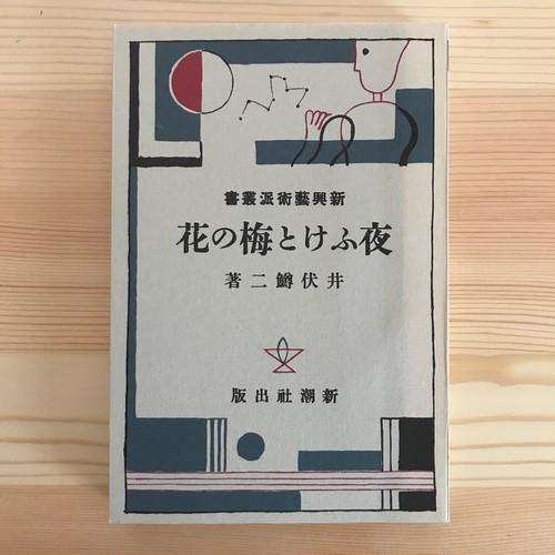夜ふけと梅の花(名著復刻全集) / 井伏鱒二(著)