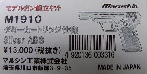 マルシン M1910 ダミーカートリッジ Silver ABS モデルガン KIT