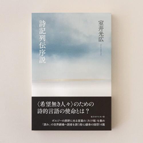 <新刊>『詩記列伝序説』著:室井光広(刊:双子のライオン堂)