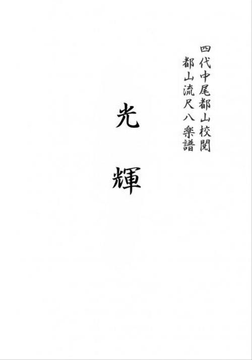 T32i322 光輝(尺八/久本玄智/楽譜)