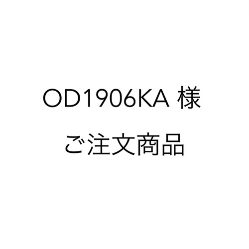 [ OD1906KA 様 ] ご注文の商品となります。