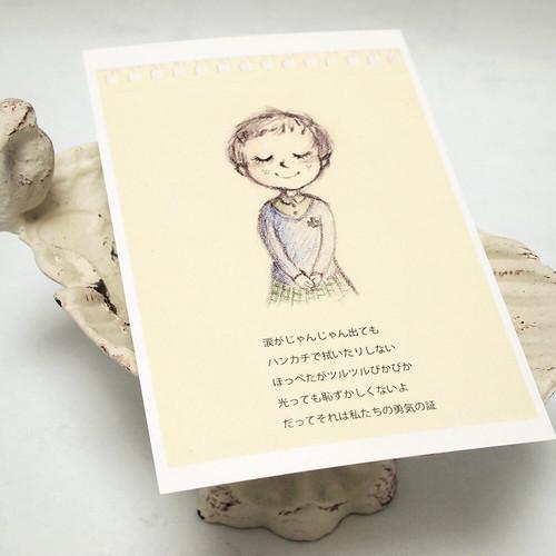 イツコルベイユ+ポストカード「なみだ」