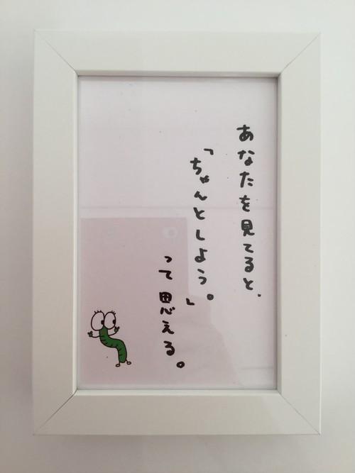 祇園櫻井展 額装ミニ原画 毛むし