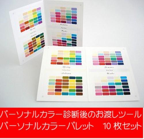 パーソナルカラー 4シーズンが1枚のパレットに。 パーソナルカラー カラーパレット(10枚入り)