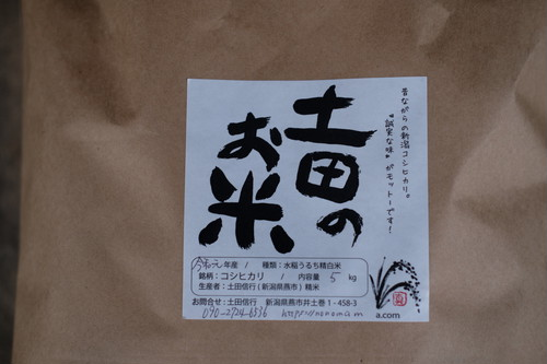 新潟県燕市産コシヒカリ『土田のお米』5キロ