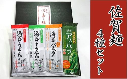 7A5 佐賀麺4種セット(海苔うどん、海苔そうめん、海苔パスタ、アスパラ平麺)