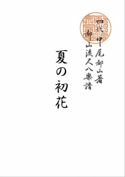 T32i466 夏の初花(尺八/久本玄智/楽譜)