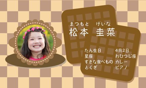 チョコクッキーの名刺 100枚