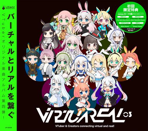 【初回限定版】「VirtuaREAL.03」CDアルバム