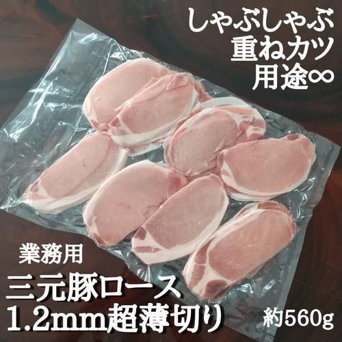 【業務用】三元豚ロース1.2mm超薄切り(約560g)980円(税込)
