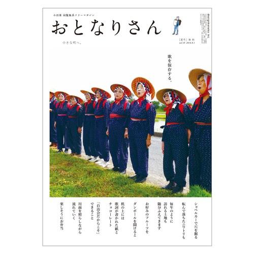 おとなりさん vol.10 2016.8.1発行号