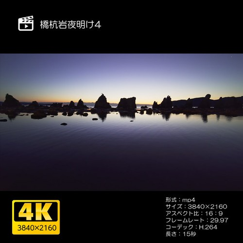橋杭岩夜明け4