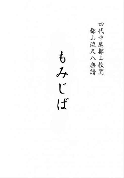 T32i458 MOMIJIBA(Shakuhachi/N. Seho /Full Score)