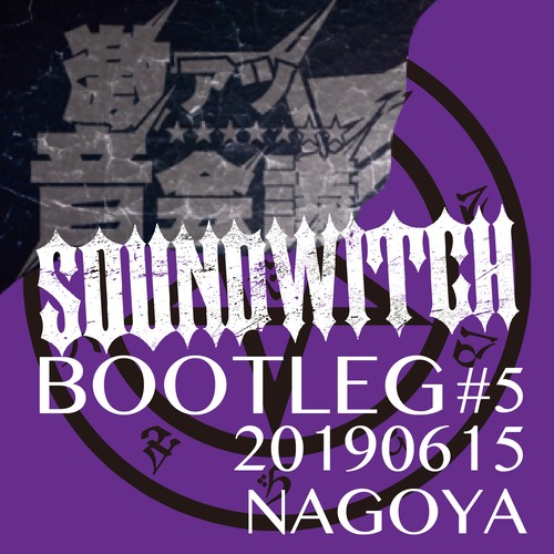 【SOUNDWITCH】BOOTLEG #5 Nagoya