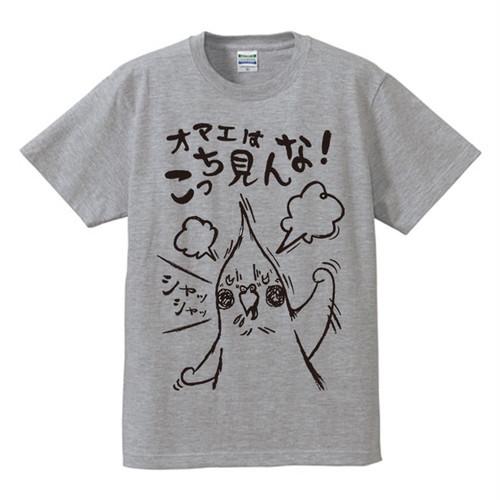 オマエはこっち見んな!Tシャツ/グレー