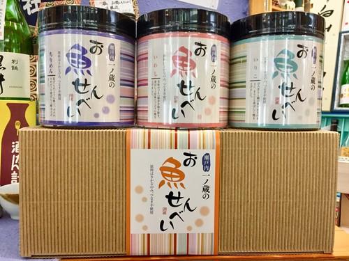 アレルギー対応♪ 香川県小豆島【一ノ蔵】じいじいが孫のために作った『お魚せんべい 10gポットギフト(いりこ、いわし、ちりめん)』