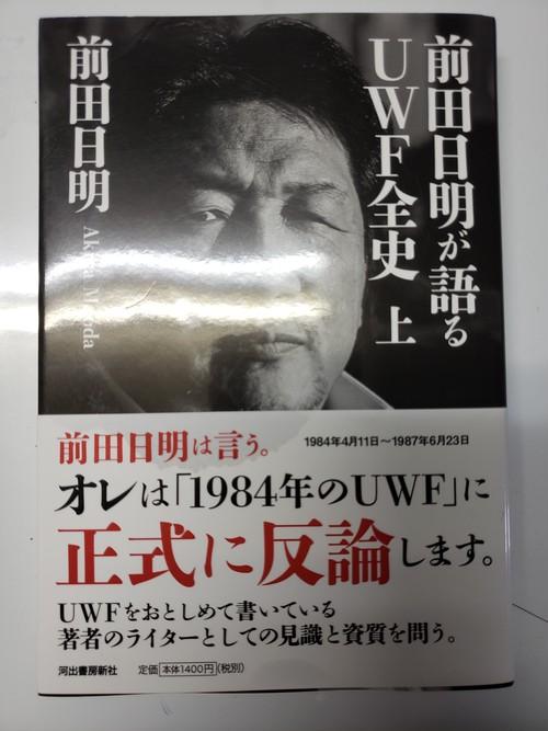 プロレス本 前田日明が語るUWF全史