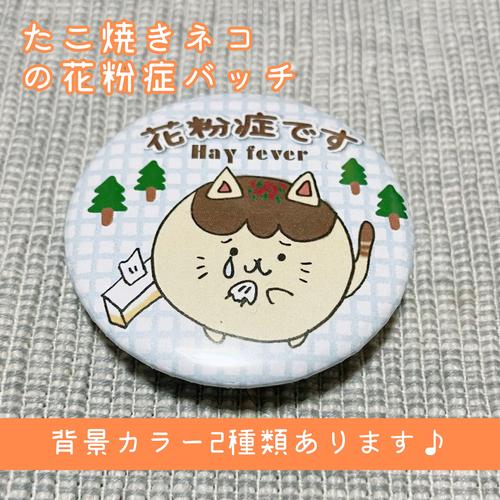 【缶バッチ】たこ焼きネコ 花粉症バッチ【送料無料!】