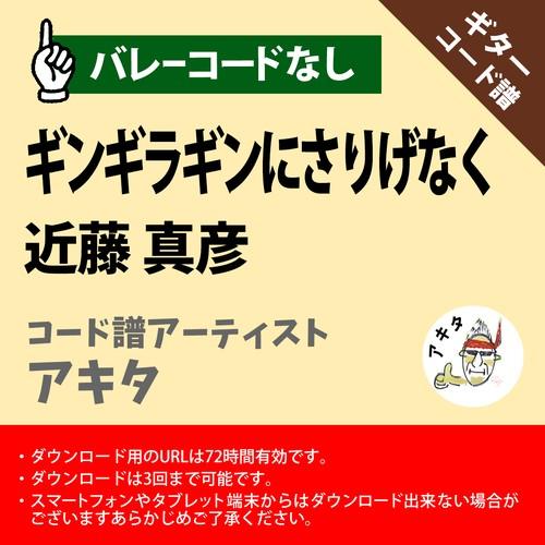 ギンギラギンにさりげなく 近藤真彦 ギターコード譜 アキタ G20200187-A0048