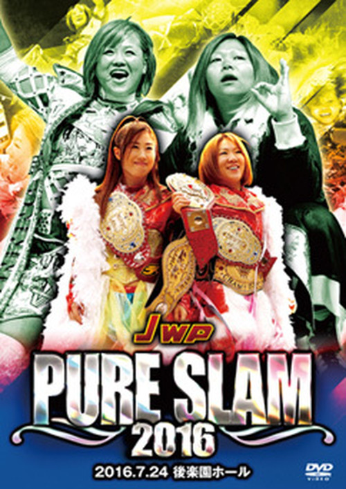 JWP-PURE SLAM 2016.7.24 後楽園ホール