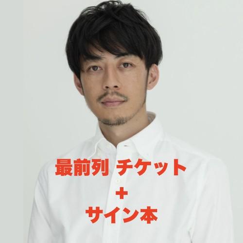 西野亮廣 福岡講演会 最前列 + サイン本
