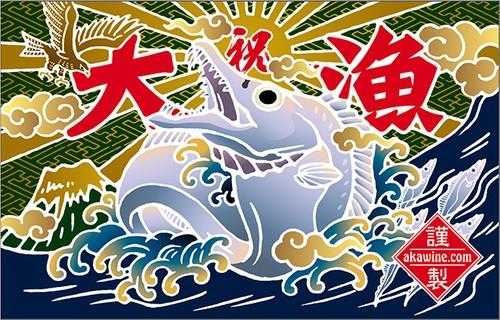 【予約受付中1/20頃発送】大漁旗タオル(タチウオ)
